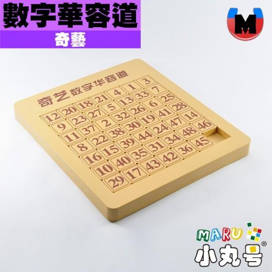 奇藝 - 益智玩具 - 數字華容道7x7