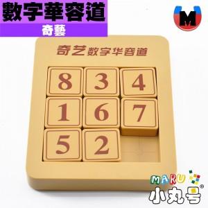 奇藝 - 益智玩具 - 數字華容道3x3