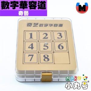 奇藝 - 益智玩具 - 數字華容道3x3 高級版