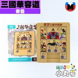 奇藝 - 益智玩具 - 三國華容道