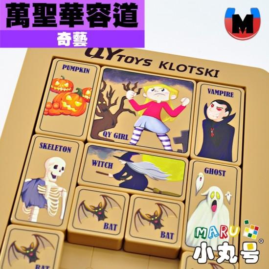 奇藝 - 益智玩具 - 萬聖華容道