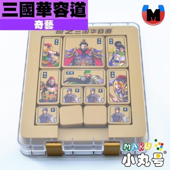 奇藝 - 益智玩具 - 三國華容道 高級款