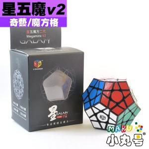 魔方格 - Megaminx 正十二面體 - Galaxy星五魔 V2 - 凹面