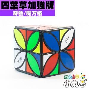 魔方格 - 異形方塊 - 四葉草方塊加強版