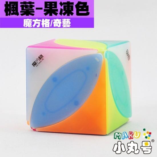 魔方格 - 異形方塊 - 楓葉方塊 - 果凍色