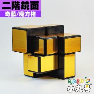 奇藝 - 異形方塊 - 二階鏡面