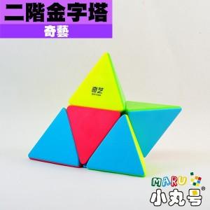奇藝 - 異形方塊 - 二階金字塔