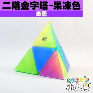 奇藝 - 異形方塊 - 二階金字塔 - 果凍色