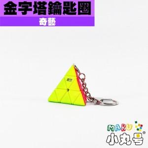 奇藝 - 異形方塊 - 金字塔鑰匙圈