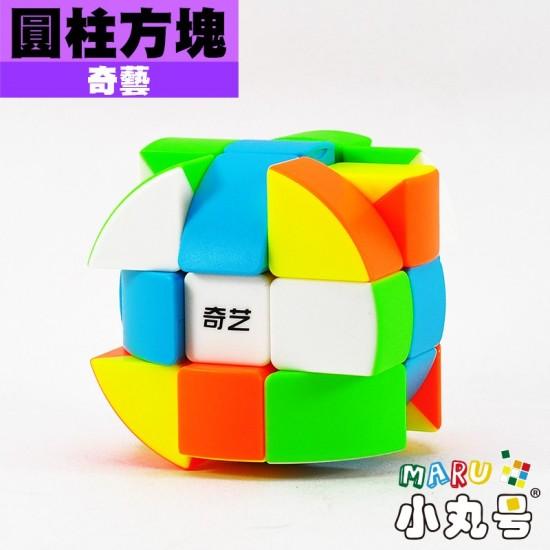 奇藝 - 異形方塊 - 圓柱方塊