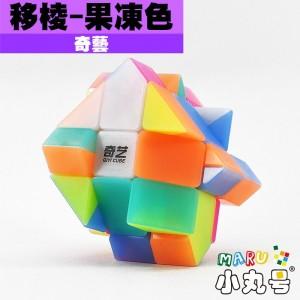 奇藝 - 異形方塊 - 移棱方塊 - 果凍色