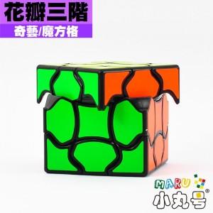 奇藝 - 異形方塊 - 花瓣三階