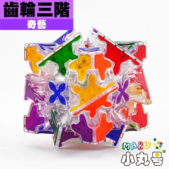 奇藝 - 異形方塊 - 齒輪三階 透明版