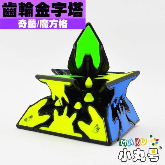 奇藝 - 異形方塊 - 齒輪金字塔