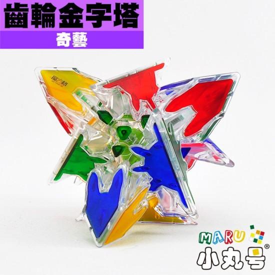 奇藝 - 異形方塊 - 齒輪金字塔 透明版
