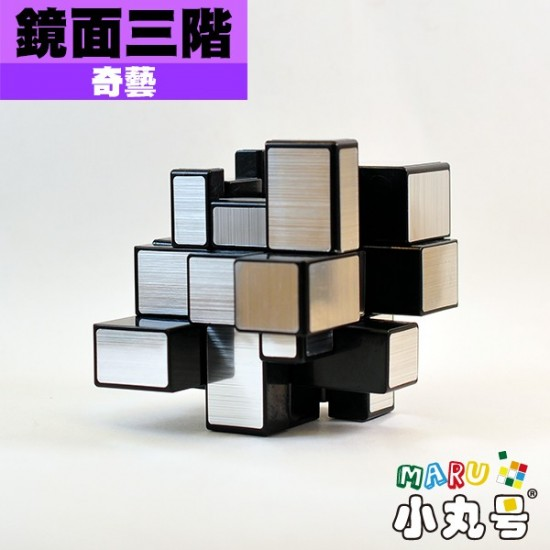 奇藝 - 異形方塊 - 三階鏡面