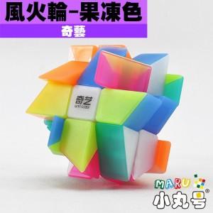奇藝 - 異形方塊 - 風火輪 - 果凍色