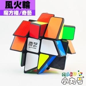 奇藝 - 異形方塊 - 風火輪 (風車)