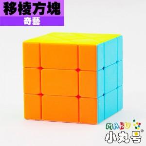 奇藝 - 異形方塊 - 移棱(費雪)