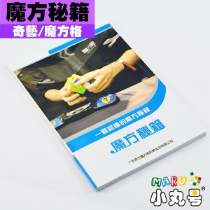 奇藝 - 解法書 - 魔方秘籍