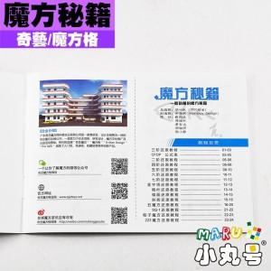 奇藝 - 解法書 - 魔方秘籍 24頁版