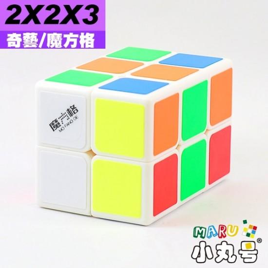 奇藝 - 異形方塊 - 2x2x3 塔型方塊
