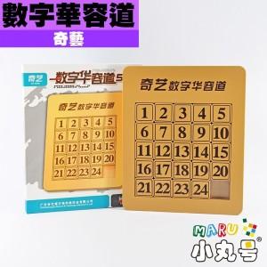 奇藝 - 益智玩具 - 數字華容道5x5
