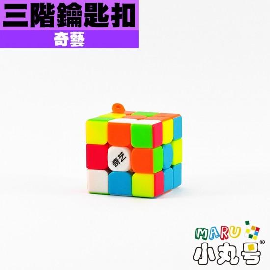 奇藝 - 3x3x3 - 三階鑰匙扣