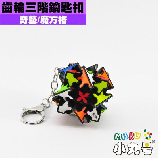奇藝 - 異形方塊 -  齒輪三階鑰匙扣