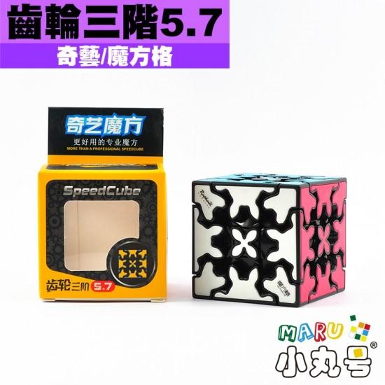 奇藝 - 異形方塊 - 齒輪三階5.7