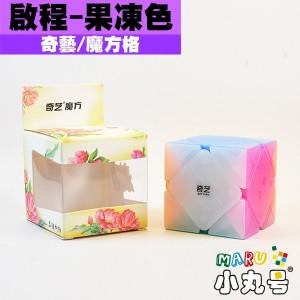 奇藝 - Skewb斜轉 - 啟程 - 果凍色