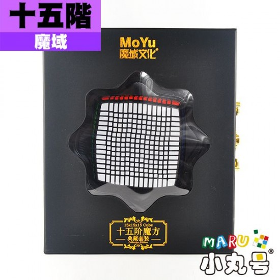 魔域 - 15x15x15 - 十五階【現貨】