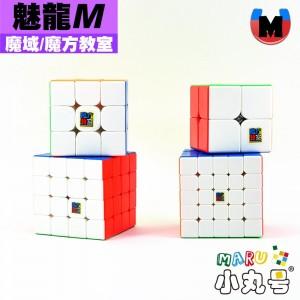 魔域 - 套餐 - 魅龍2345階M 贈10ml小丸油 魅龍磁力系列