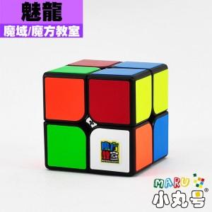 魔域 - 2x2x2 - 魅龍二階