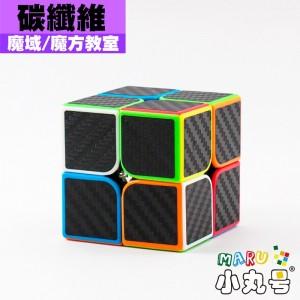 魔域 - 2x2x2 - 魔方教室MF2 - 碳纖維