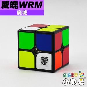 魔域 - 2x2x2 - 威魄WRM 原廠磁力版