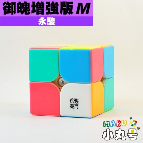 永駿 - 2x2x2 - 御魄二階 v2 M 原廠改磁版