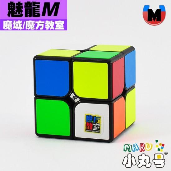 魔域 - 2x2x2 - 魅龍二階 M 魅龍磁力系列