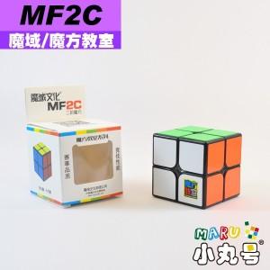 魔域 - 2x2x2 - 魔方教室MF2C