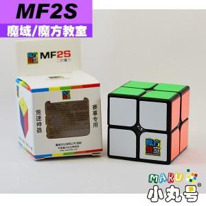 魔域 - 2x2x2 - 魔方教室MF2S