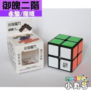 永駿 - 2x2x2 - 御魄二階