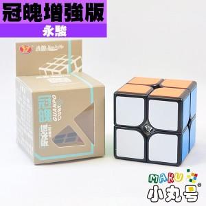 永駿 - 2x2x2 - 冠魄二階增強版