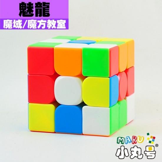 魔域 - 3x3x3 - 魅龍三階