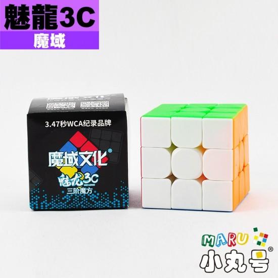 魔域 - 3x3x3 - 魅龍3C