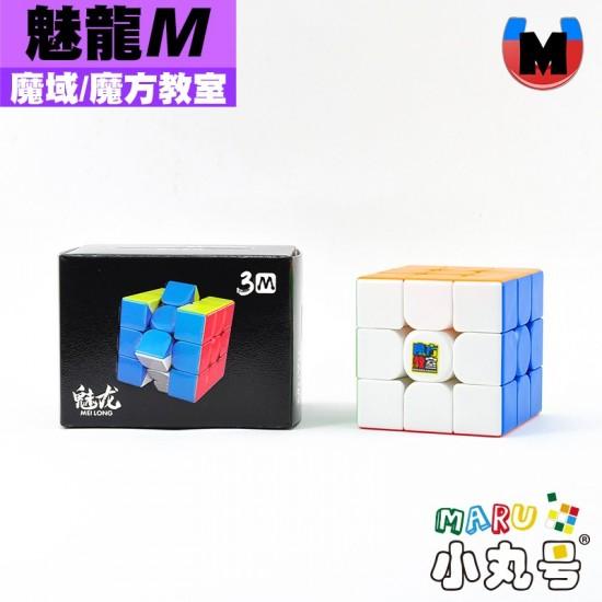 魔域 - 3x3x3 - 魅龍三階 M 魅龍磁力系列