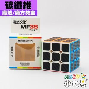 魔域 - 3x3x3 - 魔方教室MF3S - 碳纖維