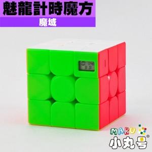 魔域 - 3x3x3 - 魅龍計時三階