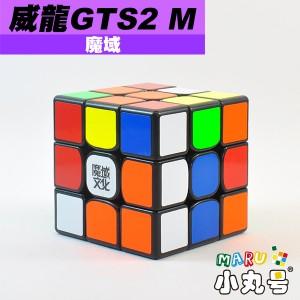 魔域 - 3x3x3 - 威龍GTS2 M