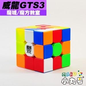 魔域 - 3x3x3 - 威龍GTS3