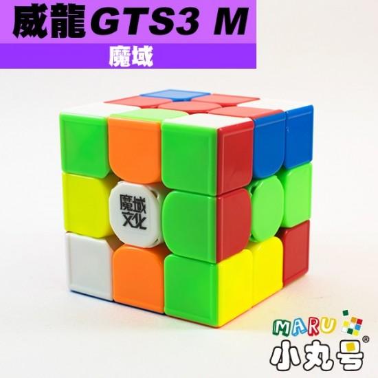 魔域 - 3x3x3 - 威龍GTS3 M